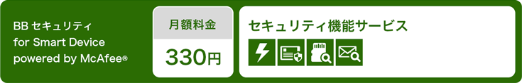 BBセキュリティfor Smart Devicepowered by McAfee® 月額料金330円